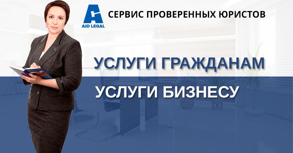 юрист псков консультация